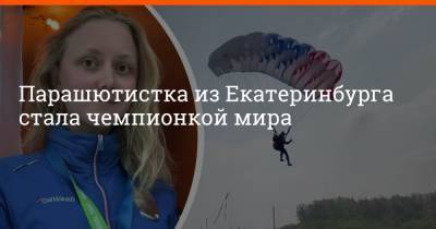 Парашютистка из Екатеринбурга стала чемпионкой мира