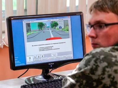 В России хотят изменить экзаменационные билеты на теоретическом экзамене на права