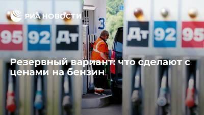 Резервный вариант: что сделают с ценами на бензин
