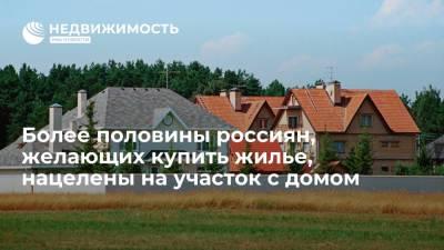 Более половины россиян, желающих купить жилье, нацелены на участок с домом