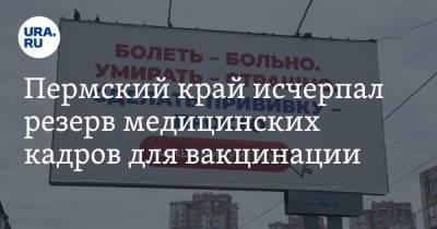 Пермский край исчерпал резерв медицинских кадров для вакцинации