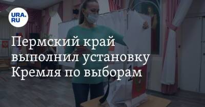 Пермский край выполнил установку Кремля по выборам