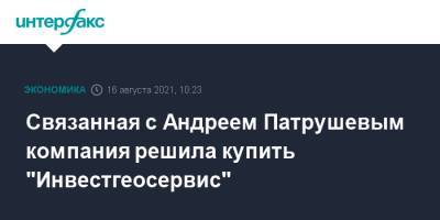 """Связанная с Андреем Патрушевым компания решила купить """"Инвестгеосервис"""""""