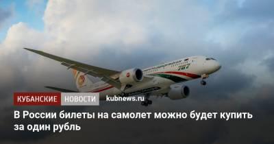 В России билеты на самолет можно будет купить за один рубль