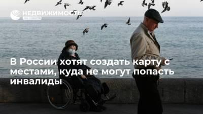 В России хотят создать карту с местами, куда не могут попасть инвалиды