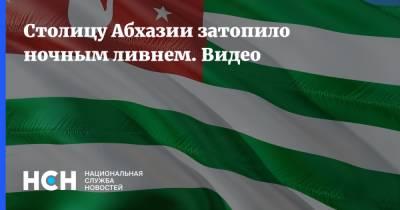 Столицу Абхазии затопило ночным ливнем. Видео