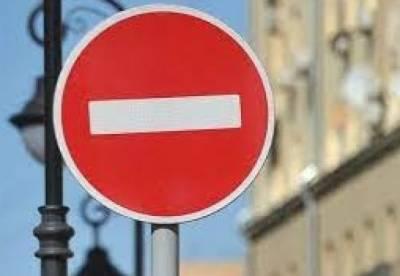 В центре Киева на три дня ограничат движение транспорта