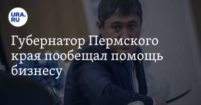 Губернатор Пермского края пообещал помощь бизнесу. «В случае необходимости»