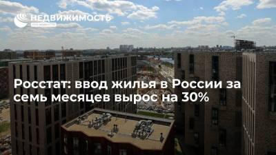 Росстат: ввод жилья в России за семь месяцев вырос на 30%