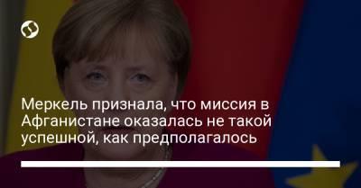 Меркель признала, что миссия в Афганистане оказалась не такой успешной, как предполагалось