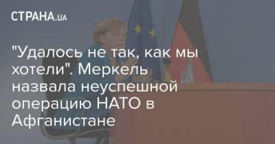 """""""Удалось не так, как мы хотели"""". Меркель назвала неуспешной операцию НАТО в Афганистане"""