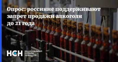 Опрос: россияне поддерживают запрет продажи алкоголя до 21 года