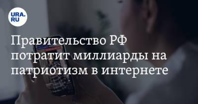 Правительство РФ потратит миллиарды на патриотизм в интернете