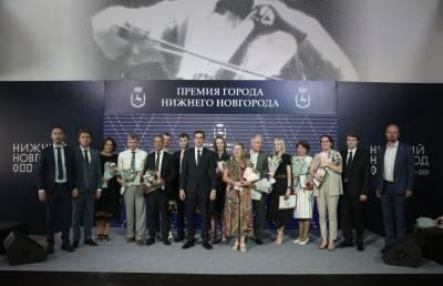 Стали известны лауреаты премии Нижнего Новгорода