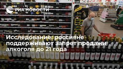 Исследование SuperJob: большинство россиян поддерживает запрет продажи алкоголя до 21 года
