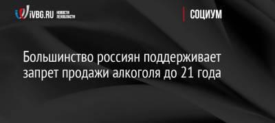 Большинство россиян поддерживает запрет продажи алкоголя до 21 года