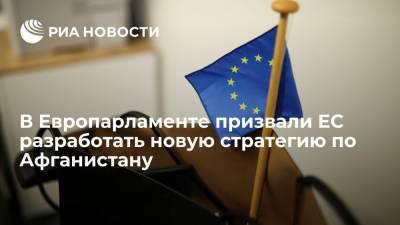 В ЕП призвали разработать новую стратегию по Афганистану с учетом возможных действий России и Китая
