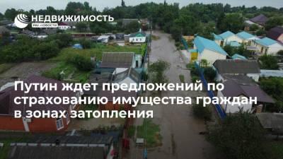 Путин ждет предложений по страхованию имущества граждан в зонах затопления