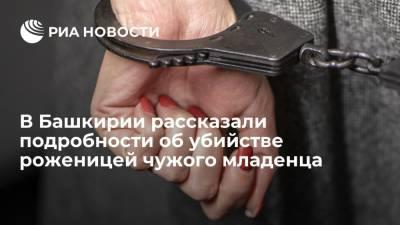 Минздрав Башкирии: роженица, выбросившая из окна роддома чужого ребенка, страдала депрессией