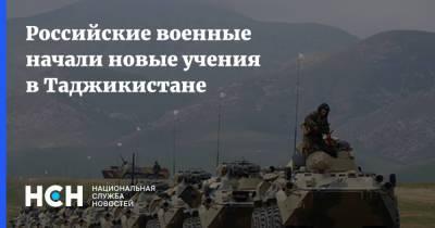 Российские военные начали новые учения в Таджикистане
