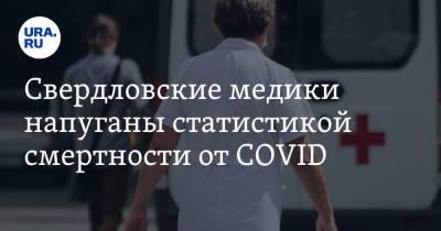 Свердловские медики напуганы статистикой смертности от COVID. «Не успевают оказать помощь»