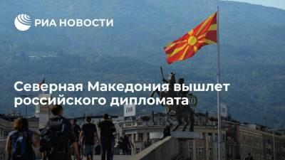 Глава МИД Северной Македонии сообщил о высылке российского дипломата
