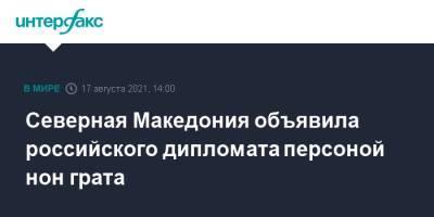 Северная Македония объявила российского дипломата персоной нон грата