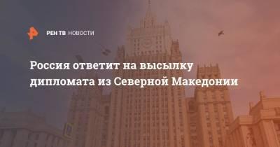 Россия ответит на высылку дипломата из Северной Македонии