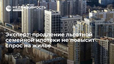 Эксперт: продление льготной семейной ипотеки не повысит спрос на жилье