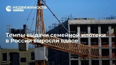 ВТБ: темпы выдачи льготной семейной ипотеки в России выросли вдвое