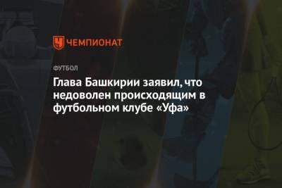 Глава Башкирии заявил, что недоволен происходящим в футбольном клубе «Уфа»