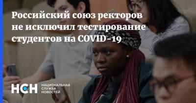Российский союз ректоров не исключил тестирование студентов на COVID-19