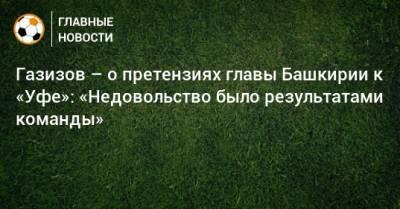 Газизов – о претензиях главы Башкирии к «Уфе»: «Недовольство было результатами команды»
