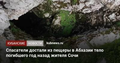 Спасатели достали из пещеры в Абхазии тело погибшего год назад жителя Сочи