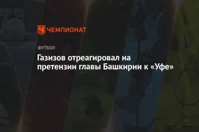 Газизов отреагировал на претензии главы Башкирии к «Уфе»