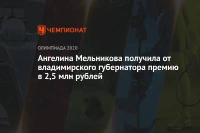 Ангелина Мельникова получила от владимирского губернатора премию в 2,5 млн рублей за медали с Олимпиады-2021