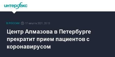 Центр Алмазова в Петербурге прекратит прием пациентов с коронавирусом