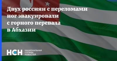 Двух россиян с переломами ног эвакуировали с горного перевала в Абхазии