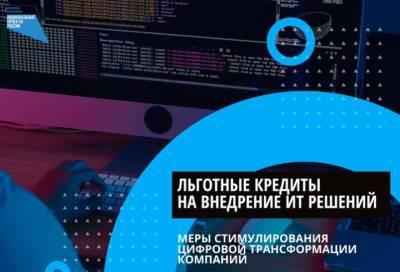 Ленинградские компании смогут получить льготный кредит на внедрение отечественных ИТ-решений