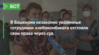 В Башкирии незаконно уволенные сотрудники хлебокомбината отстояли свои права через суд