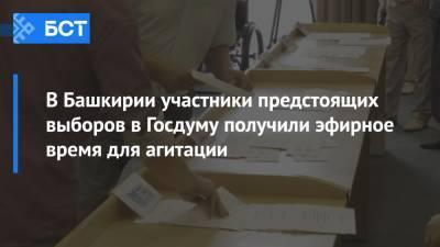 В Башкирии участники предстоящих выборов в Госдуму получили эфирное время для агитации