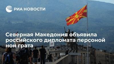 Северная Македония объявила покинувшего страну российского дипломата персоной нон грата