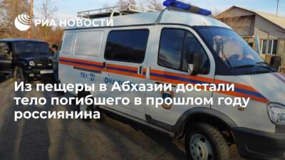 Тело пропавшего в прошлом году россиянина достали из пещеры в Абхазии, на операцию ушло пять дней