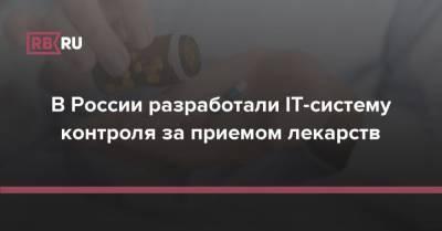 В России разработали IT-систему контроля за приемом лекарств