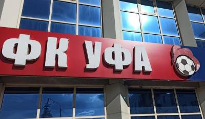 Радий Хабиров выразил свое недовольство ФК «Уфа» и ответил на вопрос о финансировании клуба