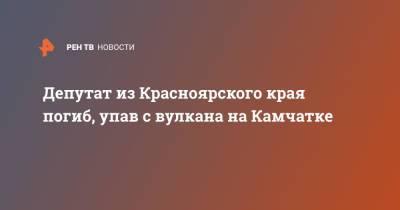 Депутат из Красноярского края погиб, упав с вулкана на Камчатке