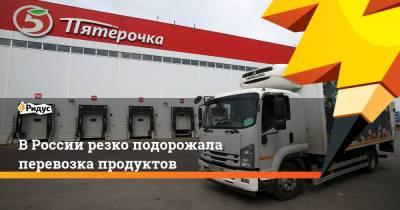 В России резко подорожала перевозка продуктов