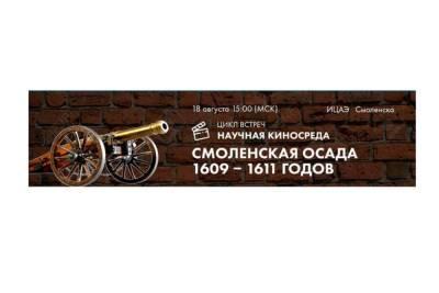 18 августа состоится беседа «Смоленская осада 1609–1611 годов: триумф несгибаемого духа» и познавательный квиз о Смоленской крепости