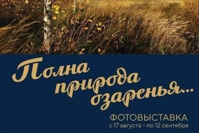 В КВЦ имени Тенишевых в Смоленске откроется персональная фотовыставка Александра Свисткова «Полна природа озаренья»