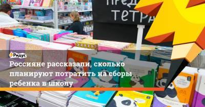 Россияне рассказали, сколько планируют потратить на сборы ребенка в школу